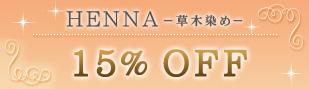 ヘナ(草木染め)15%OFFクーポン