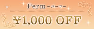 パーマ1,000円引きクーポン